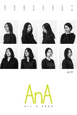 도서 이미지 - AnA vol. 01