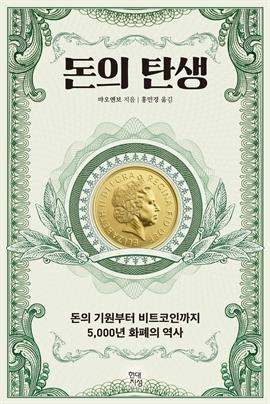 도서 이미지 - 돈의 탄생