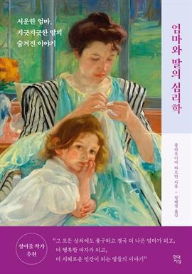 도서 이미지 - 엄마와 딸의 심리학