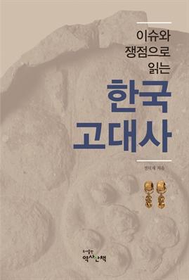 도서 이미지 - 이슈와 쟁점으로 읽는 한국고대사