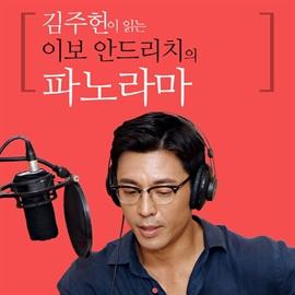 도서 이미지 - [오디오북] 김주헌이 읽는 이보 안드리치의 파노라마