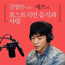 도서 이미지 - [오디오북] 김영민이 읽는 예쓰의 포스트식민 음식과 사랑