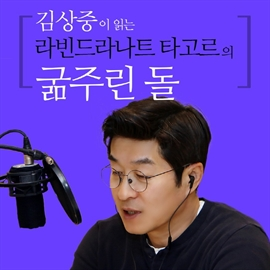 도서 이미지 - [오디오북] 김상중이 읽는 라빈드라나트 타고르의 굶주린 돌
