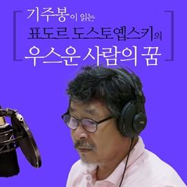 도서 이미지 - [오디오북] 기주봉이 읽는 표도르 도스토옙스키의 우스운 사람의 꿈