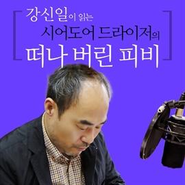 도서 이미지 - [오디오북] 강신일이 읽는 시어도어 드라이저의 떠나 버린 피비