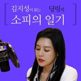 도서 이미지 - [오디오북] 김지성이 읽는 딩링의 소피의 일기