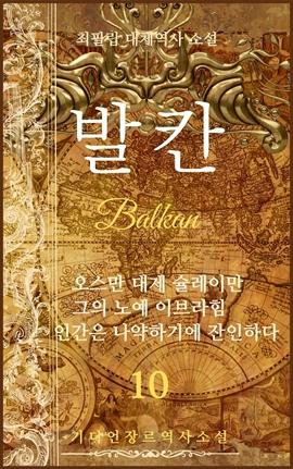 도서 이미지 - 발칸 Balkan10