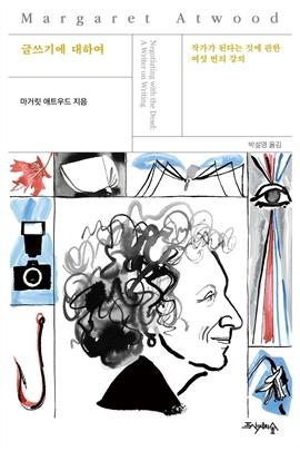 도서 이미지 - 글쓰기에 대하여