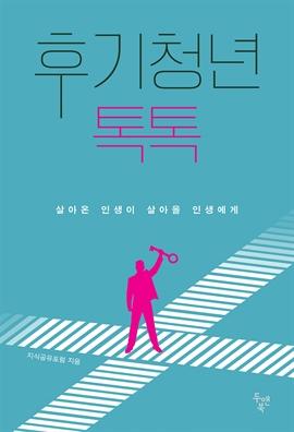 도서 이미지 - 후기청년 톡톡
