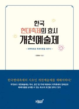 도서 이미지 - 한국 현대축제의 효시 개천예술제