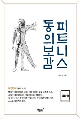 도서 이미지 - 피트니스 동의보감 (심화편)