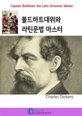 도서 이미지 - BarnabCaptain Boldheart the Latin Grammar Master y Rudge A Tale of the Riots of Eighty