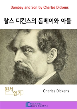 도서 이미지 - Dombey and Son by Charles Dickens