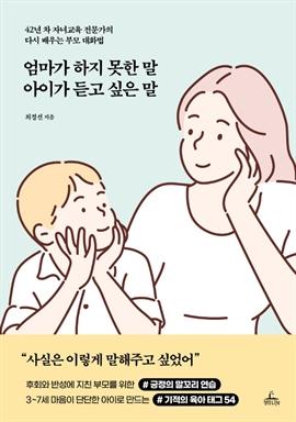 도서 이미지 - 엄마가 하지 못한 말 아이가 듣고 싶은 말