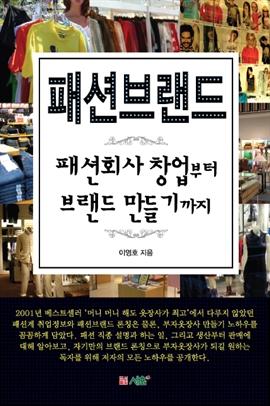 도서 이미지 - 패션브랜드 패션회사 창업부터 브랜드 만들기까지