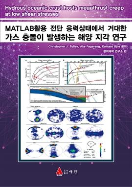 도서 이미지 - MATLAB활용 전단 응력상태에서 거대한 가스 충돌이 발생하는 해양 지각 연구