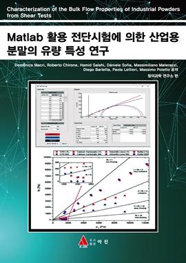 도서 이미지 - Matlab 활용 전단시험에 의한 산업용 분말의 유량 특성 연구