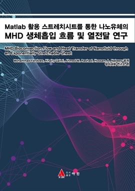 도서 이미지 - Matlab 활용 스트레치시트를 통한 나노유체의 MHD 생체흡입 흐름 및 열전달 연구