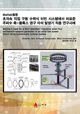 도서 이미지 - Matlab활용 초저속 직접 구동 수력식 터빈 시스템에서 비표준 주파수 축-플룩스 영구 자석 발생기 적용 연구사례