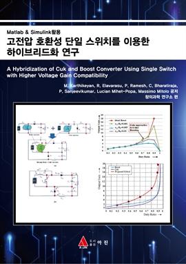 도서 이미지 - 고전압 호환성 단일 스위치를 이용한 하이브리드화 연구