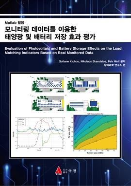 도서 이미지 - 모니터링 데이터를 이용한 태양광 및 배터리 저장 효과 평가