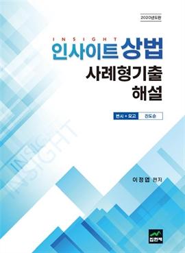 도서 이미지 - 인사이트 상법 사례형기출 해설(2020) 변시+모고 진도순