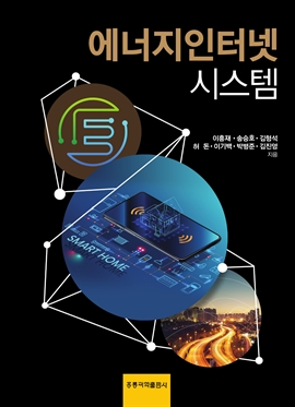 도서 이미지 - 에너지인터넷 시스템