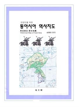도서 이미지 - 교양인을 위한 동아시아 역사지도