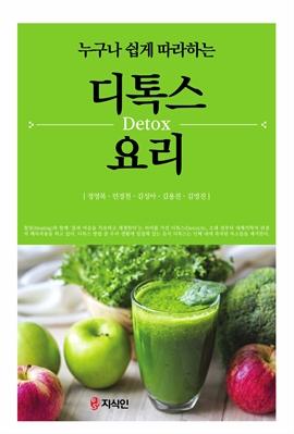 도서 이미지 - 누구나 쉽게 따라하는 디톡스 요리