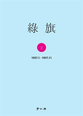 도서 이미지 - 녹기 2