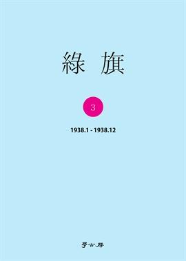 도서 이미지 - 녹기 3