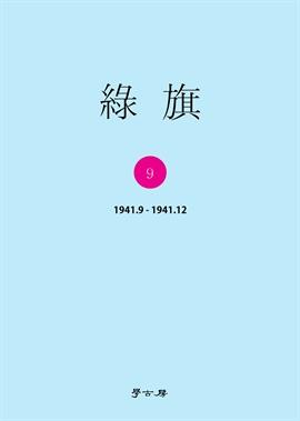 도서 이미지 - 녹기 9