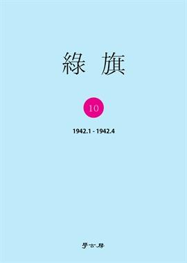 도서 이미지 - 녹기 10