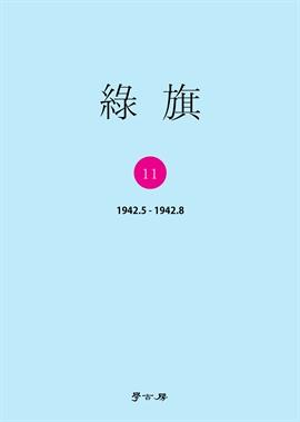 도서 이미지 - 녹기 11