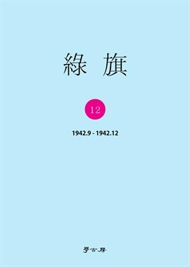 도서 이미지 - 녹기 12