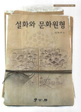 도서 이미지 - 설화와 문화원형