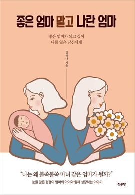 도서 이미지 - 좋은 엄마 말고 나란 엄마