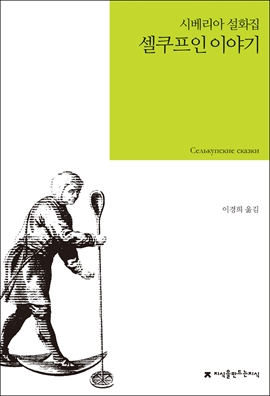 도서 이미지 - [오디오북] 셀쿠프인 이야기