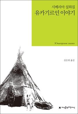 도서 이미지 - [오디오북] 유카기르인 이야기