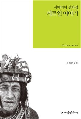 도서 이미지 - [오디오북] 케트인 이야기