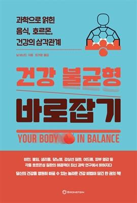 도서 이미지 - 건강 불균형 바로잡기