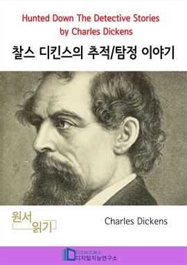 도서 이미지 - 찰스 디킨스의 추적/탐정 이야기