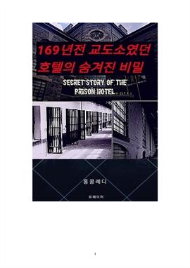 도서 이미지 - 169년전 교도서였던 호텔의 숨겨진 비밀