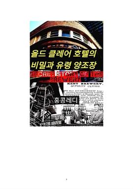 도서 이미지 - 올드 클레어 호텔의 비밀과 유령 양조장