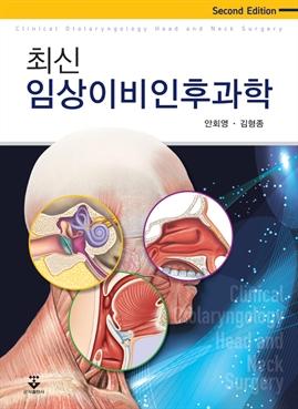 도서 이미지 - 최신 임상이비인후과학 2판