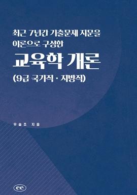도서 이미지 - 최근 7년간 기출문제 지문을 이론으로 구성한???교육학 개론??(9급 국가직ㆍ지방직)