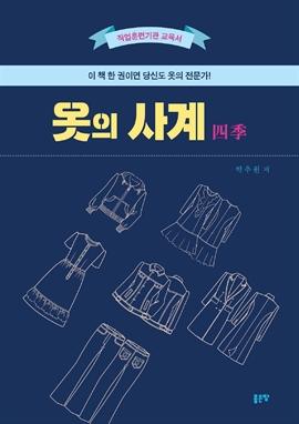 도서 이미지 - 옷의 사계