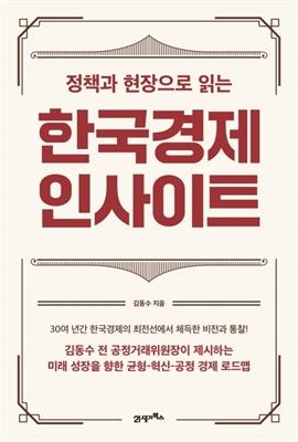 도서 이미지 - 한국경제 인사이트
