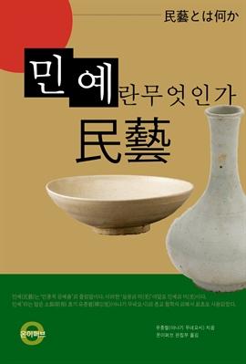 도서 이미지 - 민예(民藝)란 무엇인가
