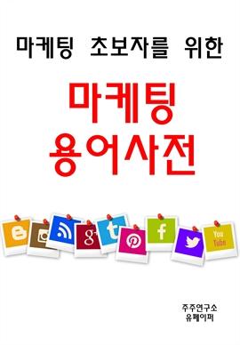 도서 이미지 - 마케팅 초보를 위한 마케팅 용어사전